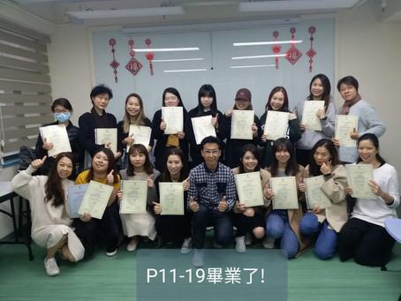 P11-19 考試及畢業相