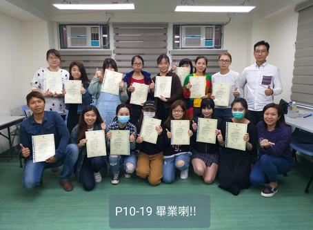 P10-19 考試及畢業相