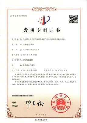 중국특허증_페이지_01.jpg