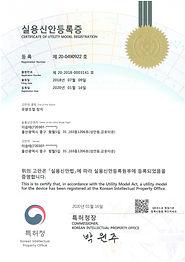 유량조절장치 특허증.jpg