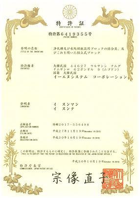 일본특허증.jpg