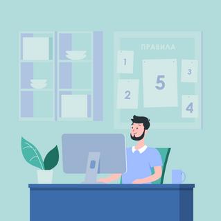 Пять правил удалённой работы