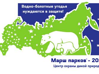 МАРШ ПАРКОВ – 2021