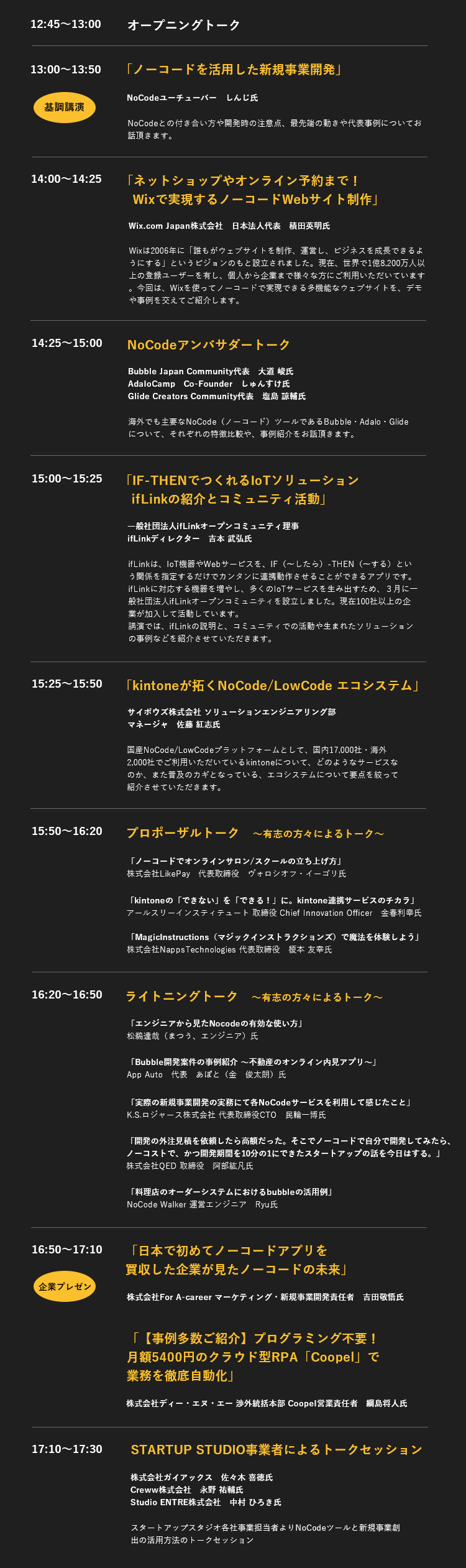 【最終】NoCodesummit_Program.png