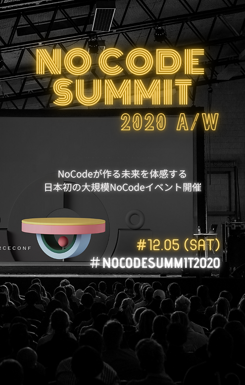 (SP)NoCode Summit_20201205.png