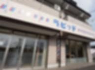 ラピッドRIYO本店