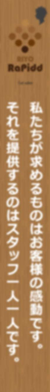 recruite帯_12.jpg