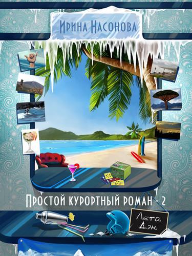 Простой курортный роман 2.jpg