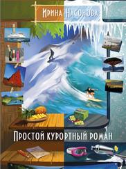 Простой_курорный_роман.jpg