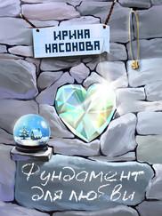 Фундамент для любви.jpg