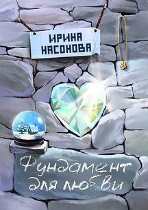 Простой курортный роман - 2