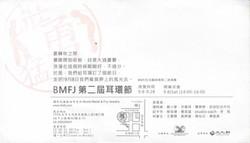 台灣 台北 BMFJ