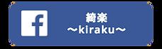 kiraku_facebook.png