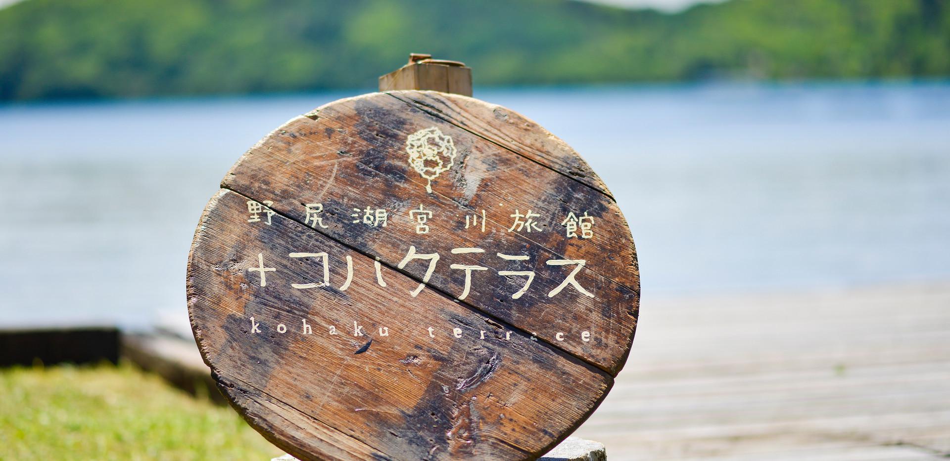 宮川旅館コハクテラス