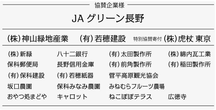 保科の郷スポンサー.jpg
