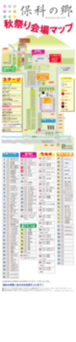 保科の郷祭り配置図お客様用MAP3.jpg