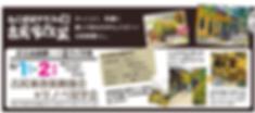 スクリーンショット 2020-01-26 18.26.10.png