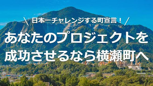 埼玉県横瀬町にて実証実験決定