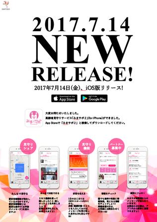 iOS版・リリースのお知らせ