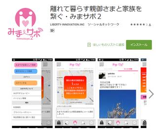 みまサポ2・Android版リリース