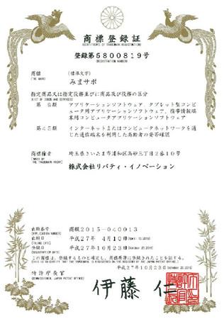 「みまサポ」が商標登録