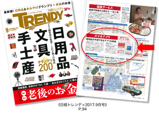 【掲載】日経トレンディ