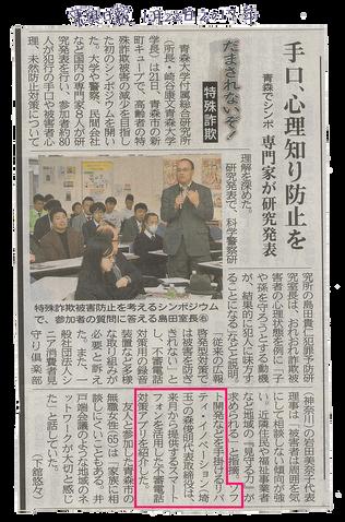 【新聞掲載】東奥日報(青森)〜特殊詐欺被害の減少を目指して