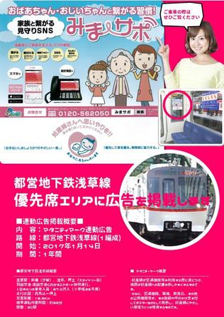 都営浅草線・1編成にマタニティタイアップステッカー!
