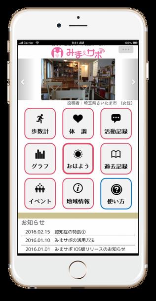 アプリ「みまサポ」 iPhone版リリース
