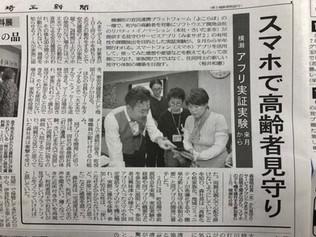 埼玉新聞に掲載されました