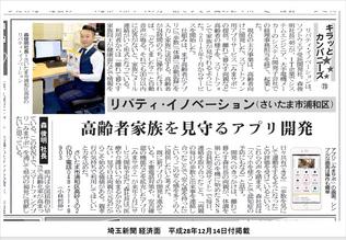 【新聞掲載】埼玉新聞