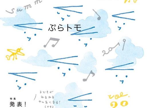 練習の声かけ〜GOOD編〜