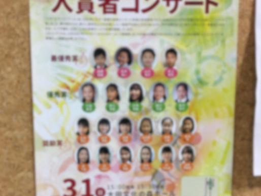 コンクール入賞者コンサート