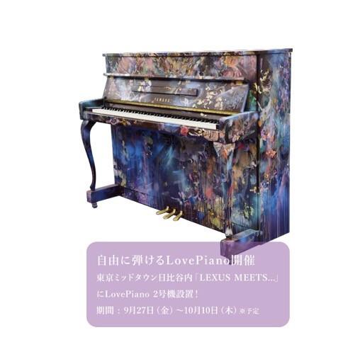 誰でも弾けるストリートピアノ