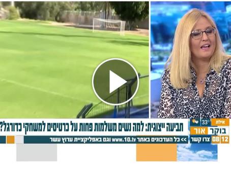 """תביעות ייצוגיות בעילה של איסור הפליה – עו""""ד יוסי מלצר"""