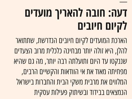 """חובה להאריך מועדים לקיום חיובים / עו""""ד יוסף מלצר"""