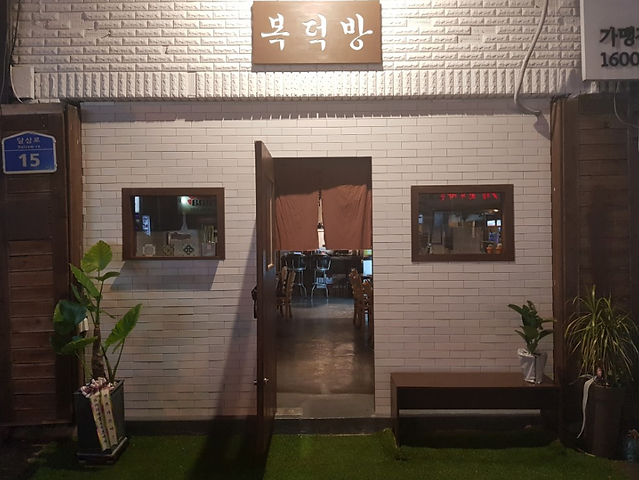 KOREAN PUB