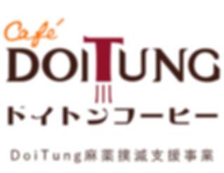 doitung003.jpg