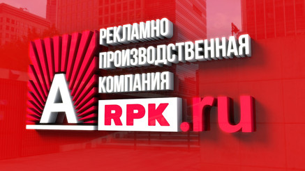 логотип АРПК.jpg