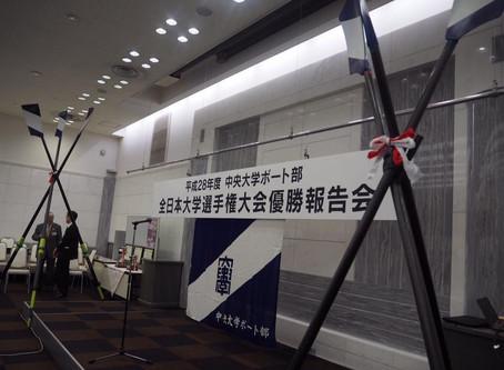 全日本大学選手権大会優勝報告会、納会