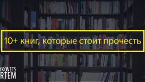 10+ книг, которые стоит прочесть.
