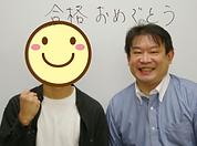 合格体験記 K.Fくん
