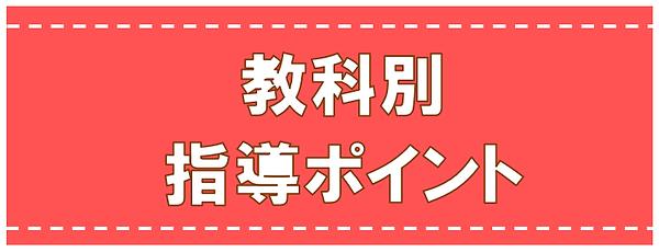 教科別ポイント.png
