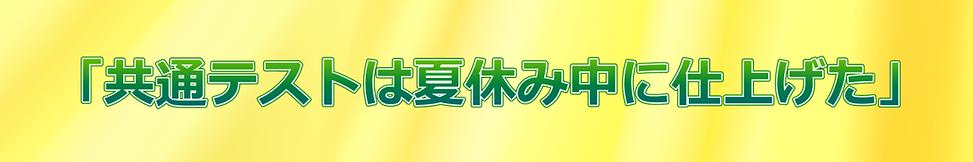 いわき塾個別指導高志館共通テスト.png
