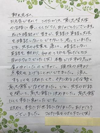 眞柄さん手紙.jpeg