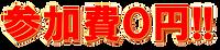参加費ゼロ円.png