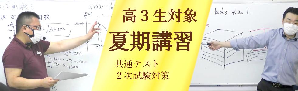 いわき塾高志館夏期講習.png