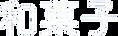 wagashi%2520kanji%2520white_edited_edite