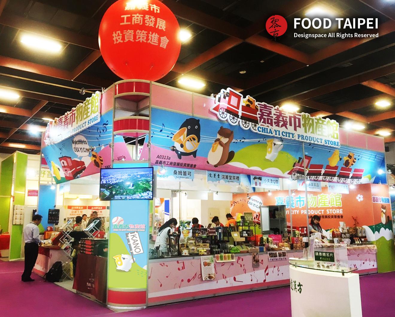食品展_170626_0105