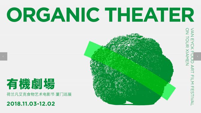 CCPPCC, Organic Theater, Van Eyck Food Art Film Festival on Tour Xiamen (CN), NOV 3 - DEC 2, 2018